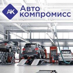 avtokompromiss