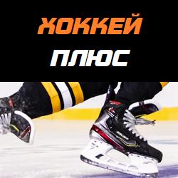 магазин хоккей